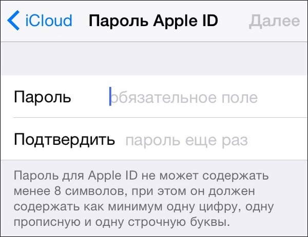 пароль apple id