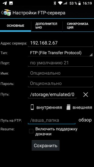 FTP-клиенты: AndFTP